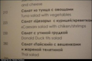 Monster Menu FAIL Donald Duck What
